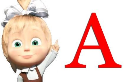 Азбука онлайн буква А