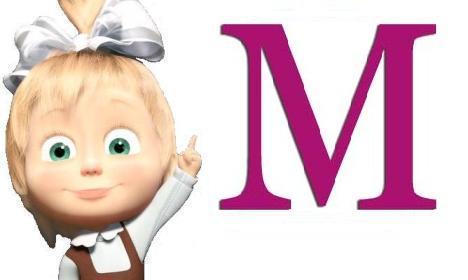 Азбука онлайн буква М