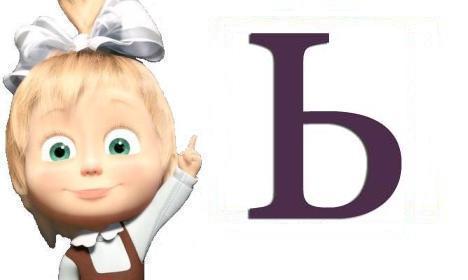 слова с ь знаком вторая буква