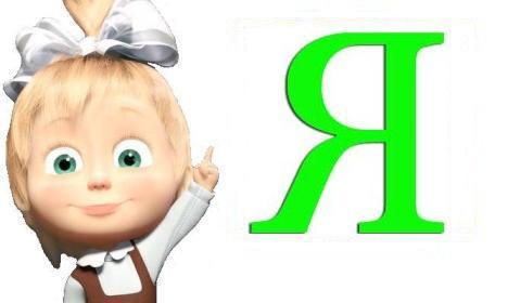 Азбука онлайн буква Я