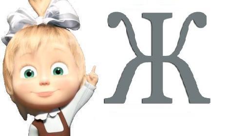 Азбука онлайн буква Ж