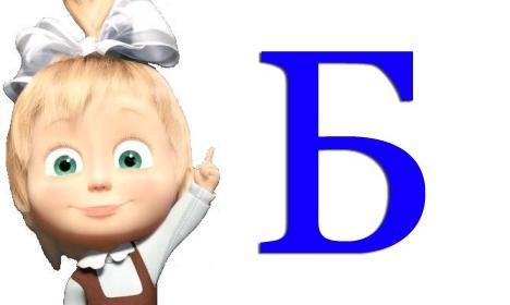 Азбука онлайн буква Б